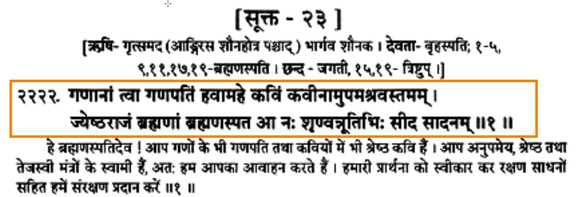 Ganpati SarvatoBhadra