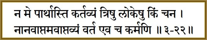 Bhagwat-Gita-Chapter-3-verse-22